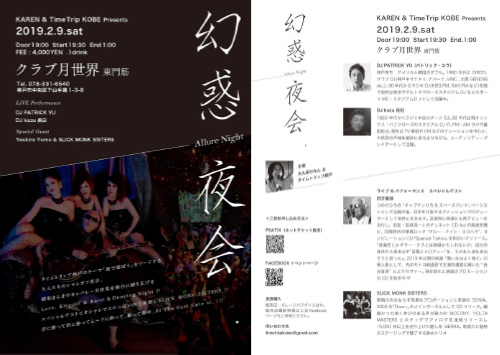 幻惑夜会 Allure Night